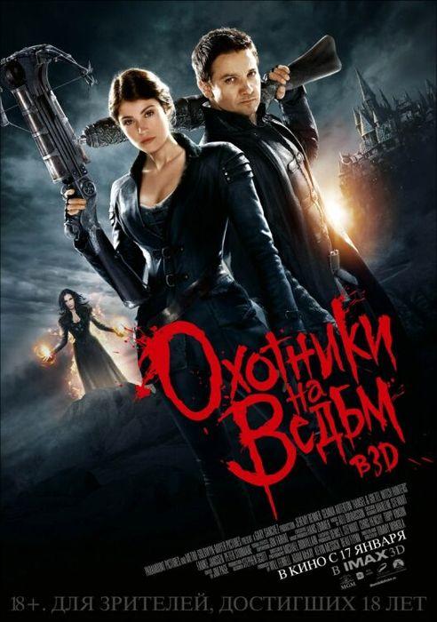 фильмы ужасов 2013 года смотреть онлайн в хорошем качестве:
